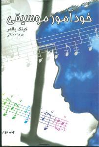 کتاب خودآموز موسیقی