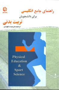 کتاب راهنمای جامع انگلیسی برای دانشجویان تربیت بدنی (۱۹۷) (بامدادکتاب)