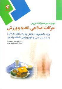 کتاب حرکات اصلاحی تغذیه و ورزش (۱۱۳)