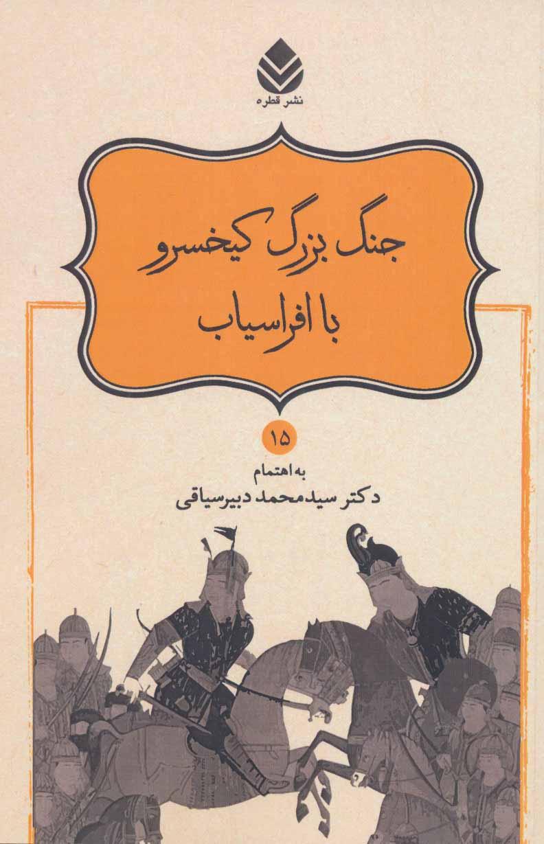 کتاب جنگ بزرگ کیخسرو با افراسیاب