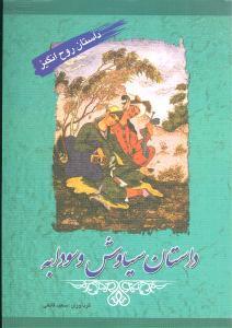 کتاب داستان روحانگیز (داستان سیاوش و سودابه)