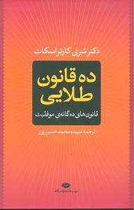 کتاب ده قانون طلایی
