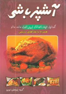 کتاب آشپز باشی (آشپزی) (جیبی)