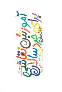کتاب آموزش نقاشی برای خردسالان