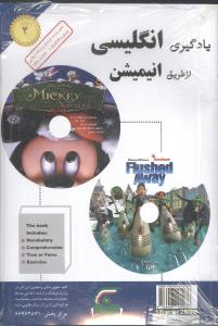 کتاب یادگیری انگلیسی با انیمیشن (۴)