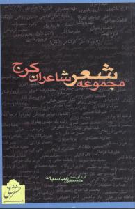 کتاب مجموعه شعر شاعران کرج