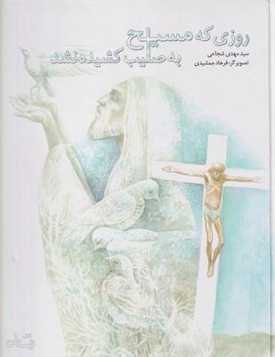 کتاب روزی که مسیح به صلیب کشیده نشد