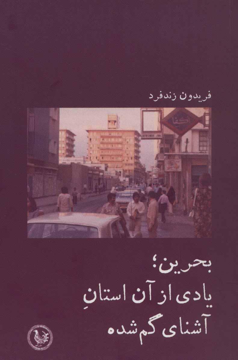 کتاب بحرین؛ یادی از آن استان آشنای گمشده