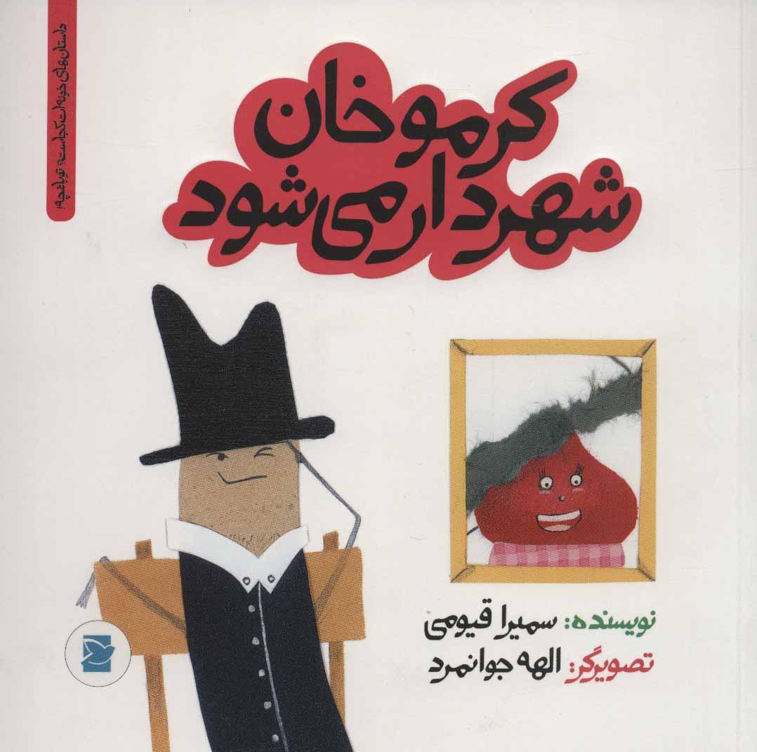 کتاب کرمو خان شهردار میشود