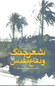 کتاب گزیده شعر جنگ و دفاع مقدس