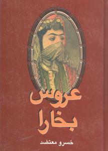 کتاب عروس بخارا
