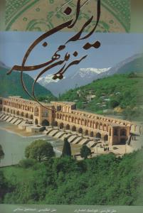کتاب ایران سرزمین مهر