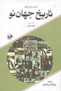 کتاب تاریخ جهان نو (۲ جلدی)