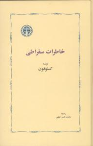 کتاب خاطرات سقراطی