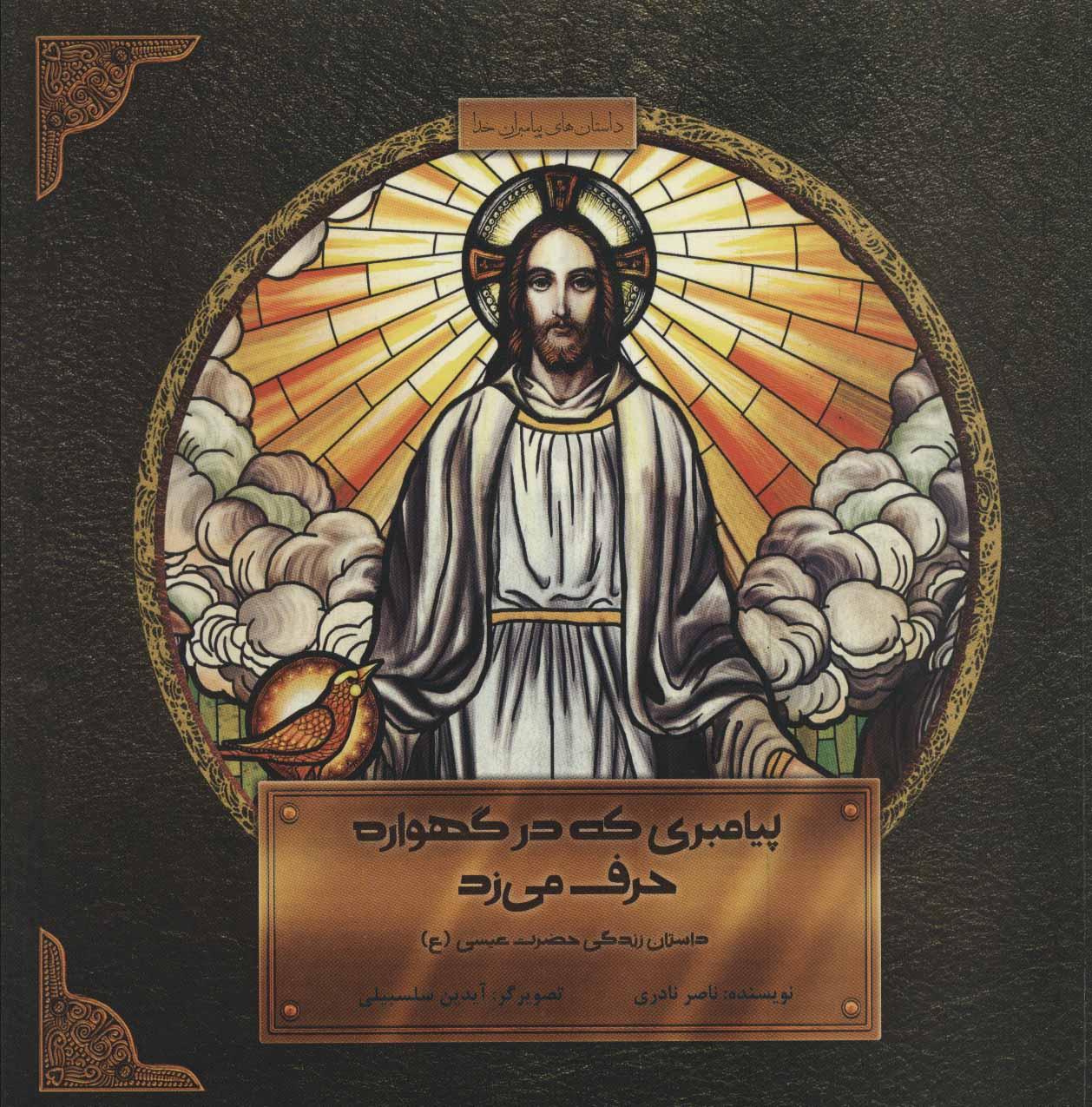 کتاب پیامبری که در گهواره حرف میزد: داستان زندگی حضرت عیسی(ع)