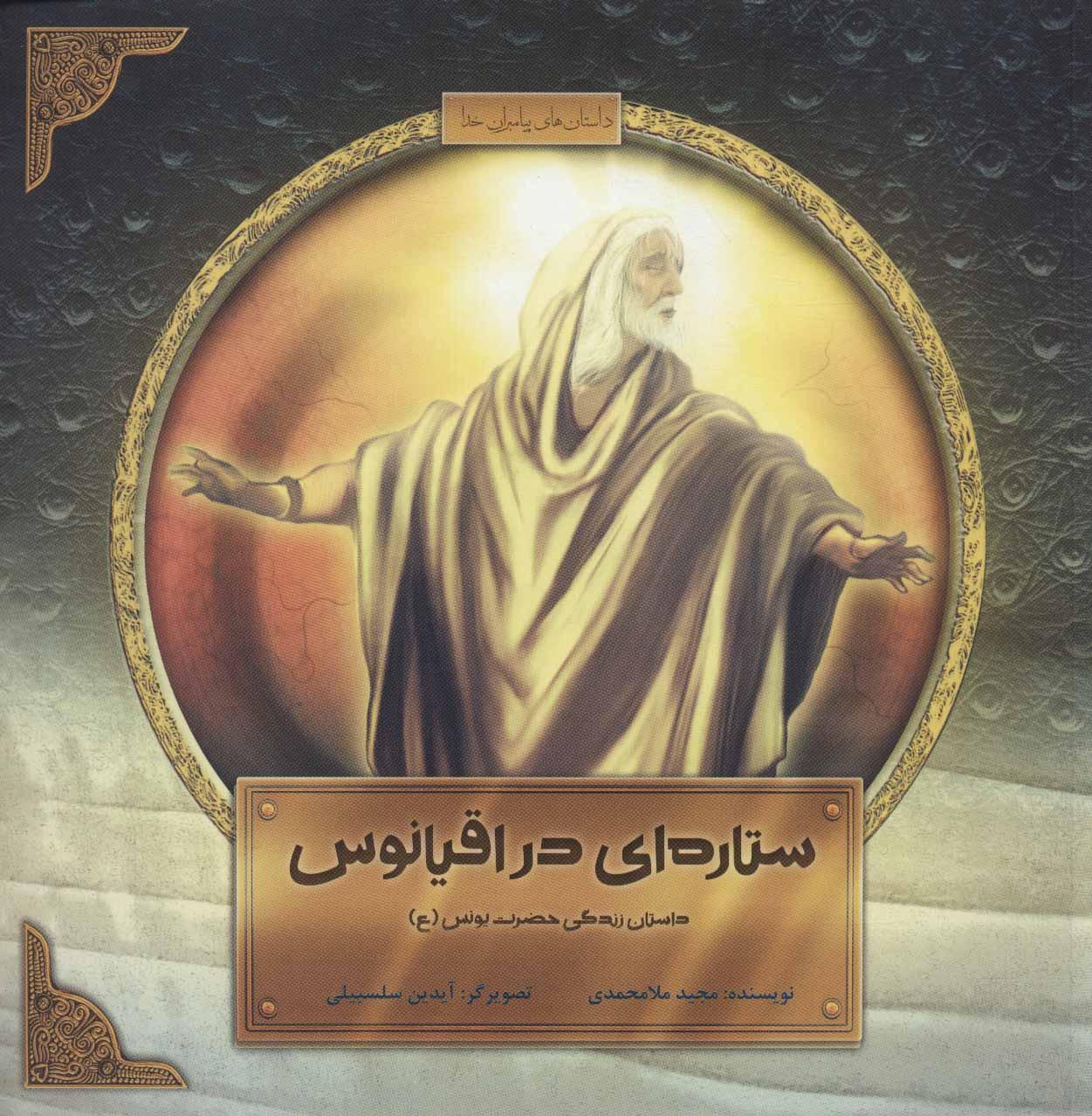 کتاب ستارهای در اقیانوس: داستان زندگی حضرت یونس (علیه السلام)