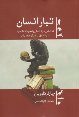 کتاب تبار انسان