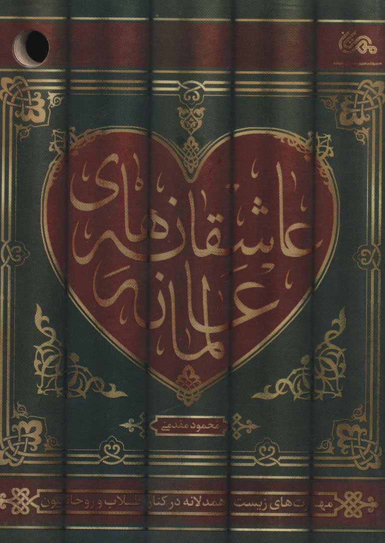 کتاب عاشقانههای عالمانه