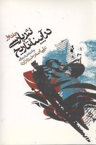 کتاب نثر پارسی در آیینه تاریخ (۳ جلدی)