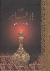 کتاب دیوان باباطاهر