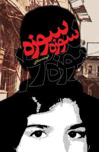 کتاب سوزه سوزه