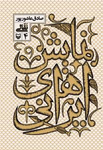 کتاب نمایشهای ایرانی (۴)