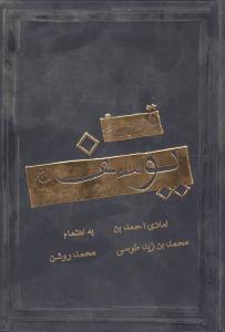 کتاب قصه یوسف