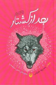 کتاب بعد از کشتار (جیبی)