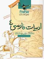 کتاب ادبیات فارسی پیش