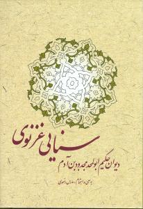 کتاب دیوان حکیم سنایی غزنوی