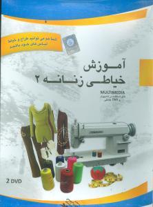 کتاب آموزش خیاطی زنانه