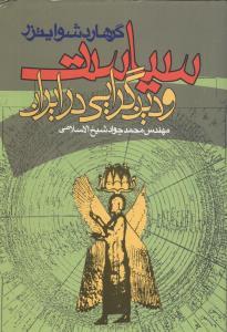 کتاب سیاست و دینگرایی در ایران