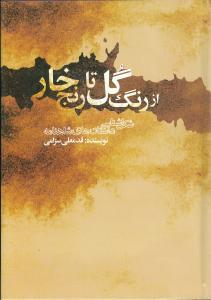 کتاب از رنگ گل تا رنج خار