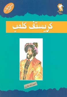 کتاب کریستف کلمب