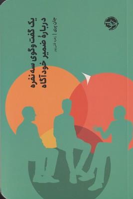 کتاب یک گفتگوی سهنفره درباره ضمیر خودآگاه
