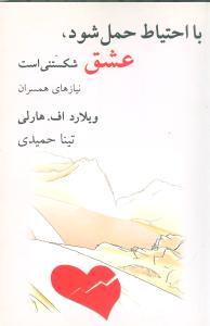 کتاب با احتیاط حمل شود عشق شکستنی است