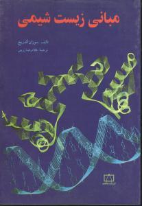 کتاب مبانی زیست شیمی