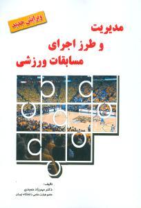 کتاب مدیریت و طرز اجرای مسابقات ورزشی