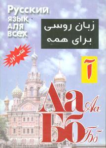 کتاب زبان روسی برای همه (جلد اول)