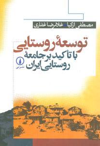 کتاب توسعه روستایی با تاکید بر جامعه روستایی ایران