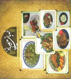 کتاب طباخی مریم بانو (۲)