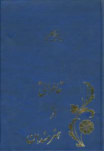 کتاب خاطراتی از هنرمندان