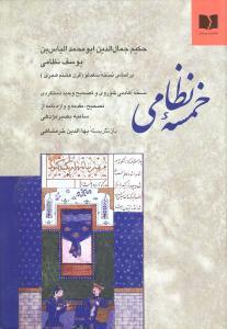 کتاب خمسه نظامی