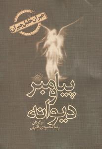 کتاب پیامبر و دیوانه (شومیز)
