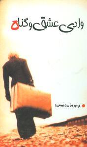 کتاب وادی عشق و گناه