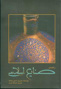 کتاب راهنمای صنایع اسلامی