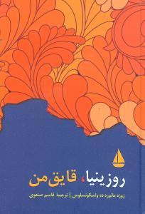 کتاب روزینیا، قایق من