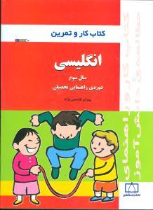 کتاب کتاب کار و تمرین زبان انگلیسی سوم راهنمایی