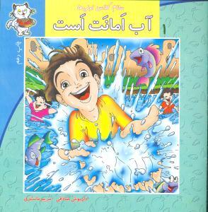 کتاب سلام کلاس اولیها (۱) (آب امانت است)