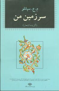 کتاب سرزمین من